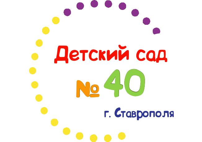 Детский сад №40 г. Ставрополя